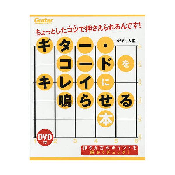 ギター・コードをキレイに鳴らせる本 ちょっとしたコツで押さえられるんです!/野村大輔