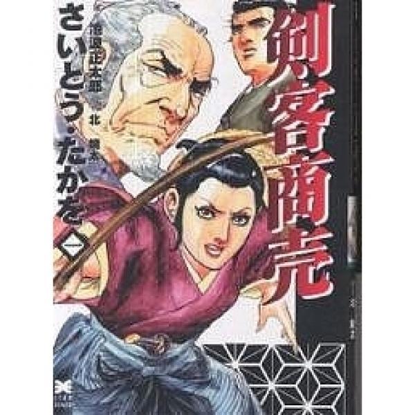 剣客商売 第1巻/さいとうたかを/池波正太郎