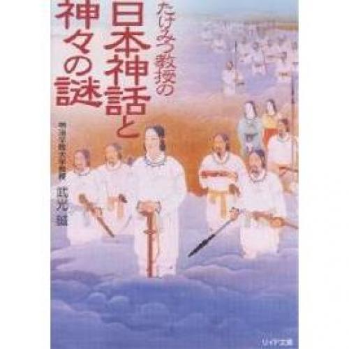 たけみつ教授の日本神話と神々の謎/武光誠
