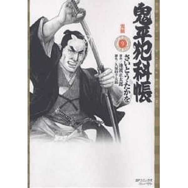 鬼平犯科帳 9/さいとうたかを/池波正太郎