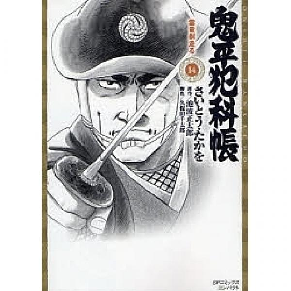 鬼平犯科帳 14/さいとうたかを/池波正太郎