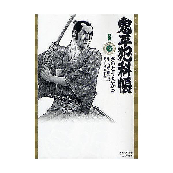 鬼平犯科帳 27/さいとうたかを/池波正太郎
