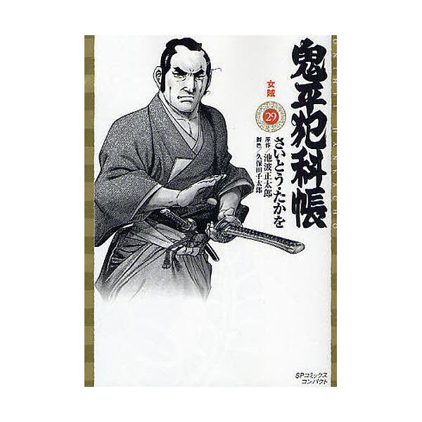 鬼平犯科帳 29/さいとうたかを/池波正太郎