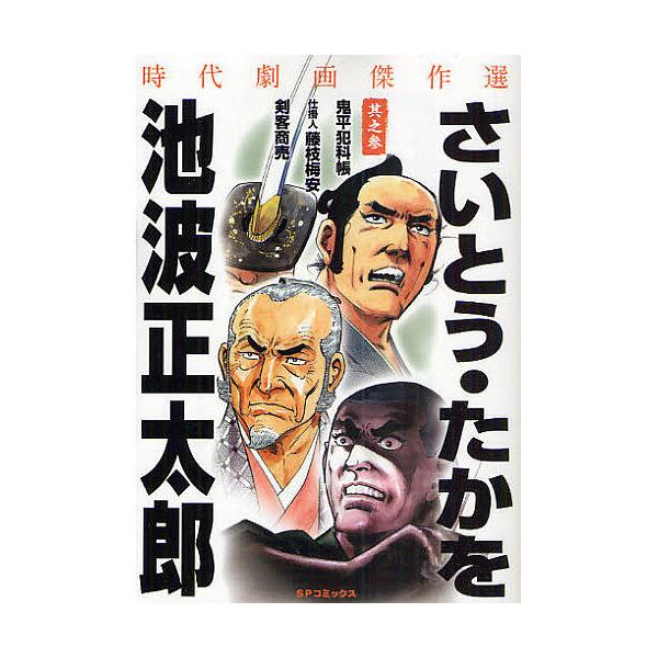 さいとう・たかを/池波正太郎 時代劇 3/さいとうたかを/池波正太郎