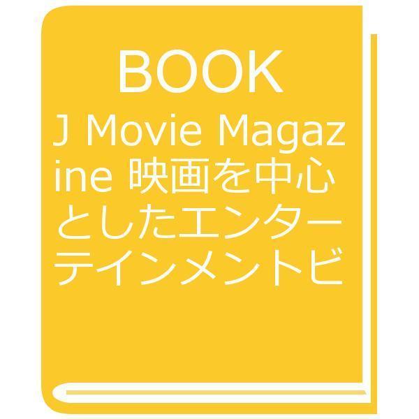 J Movie Magazine 映画を中心としたエンターテインメントビジュアルマガジン Vol.25(2017)