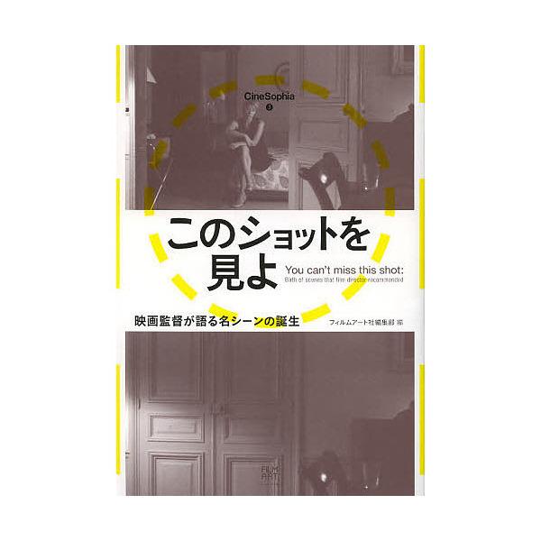 このショットを見よ 映画監督が語る名シーンの誕生/フィルムアート社編集部/久下まり子/中川麻子