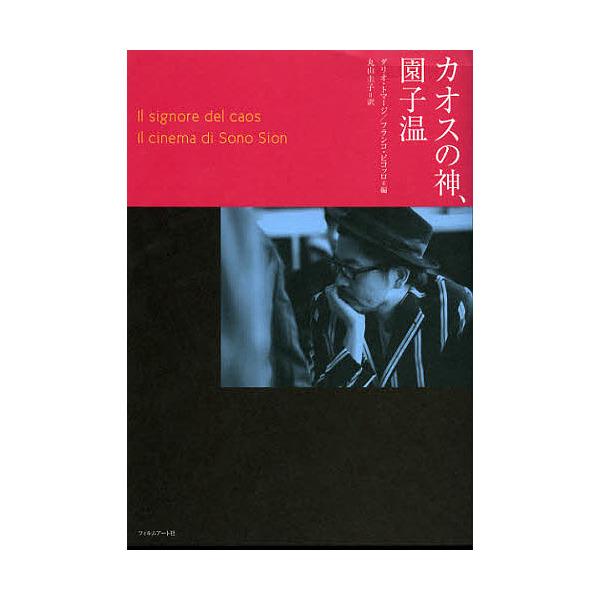 カオスの神、園子温/ダリオ・トマージ/フランコ・ピコッロ/丸山圭子