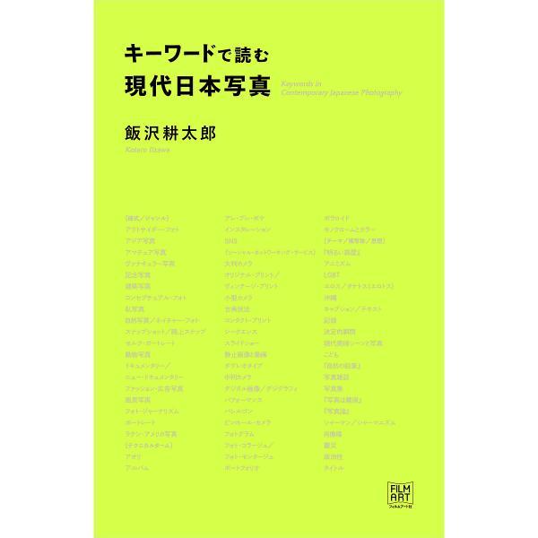 キーワードで読む現代日本写真/飯沢耕太郎