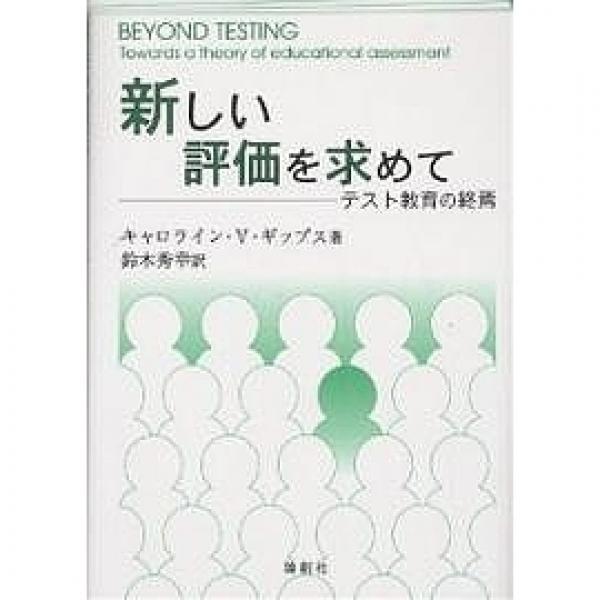 新しい評価を求めて テスト教育の終焉/キャロラインV.ギップス/鈴木秀幸