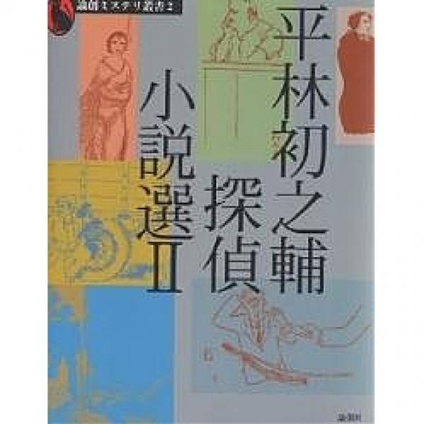 平林初之輔探偵小説選 2/平林初之輔