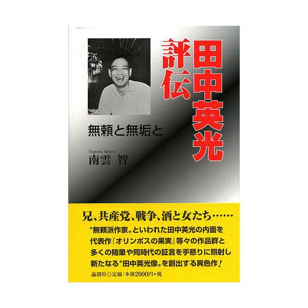 田中英光評伝 無頼と無垢と/南雲智