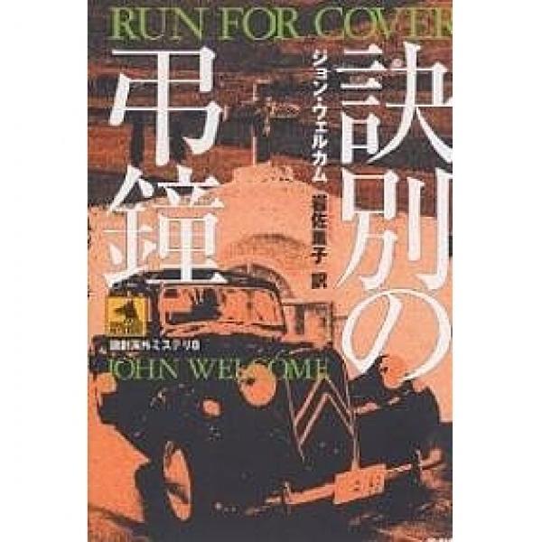 訣別の弔鐘/ジョン・ウェルカム/岩佐薫子