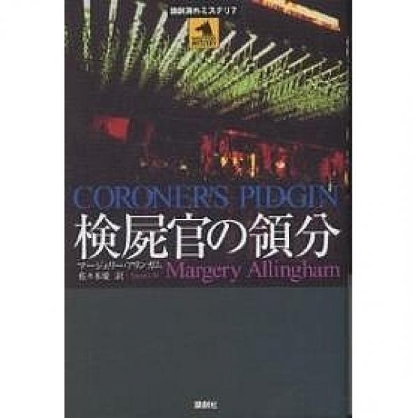 検屍官の領分/マージェリー・アリンガム/佐々木愛