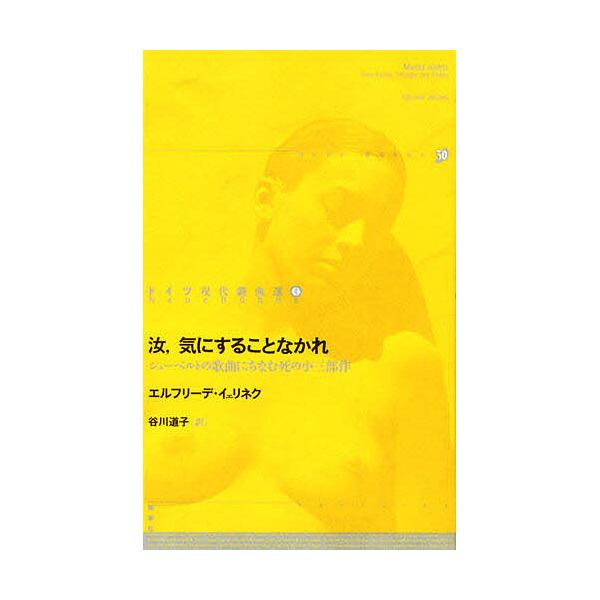 ドイツ現代戯曲選 9/エルフリーデ・イェリネク/谷川道子