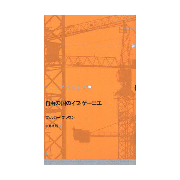 ドイツ現代戯曲選 15/フォルカー・ブラウン/中島裕昭