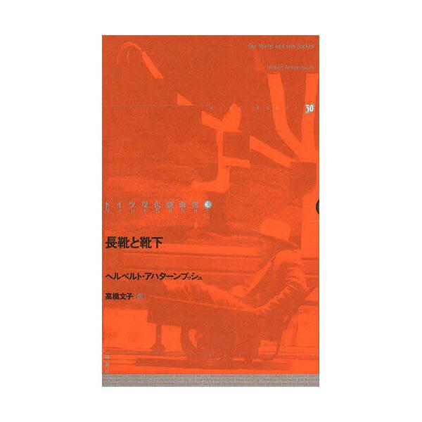 ドイツ現代戯曲選 20/ヘルベルト・アハターンブッシュ/高橋文子