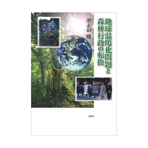 地球温暖化問題と森林行政の転換/滑志田隆