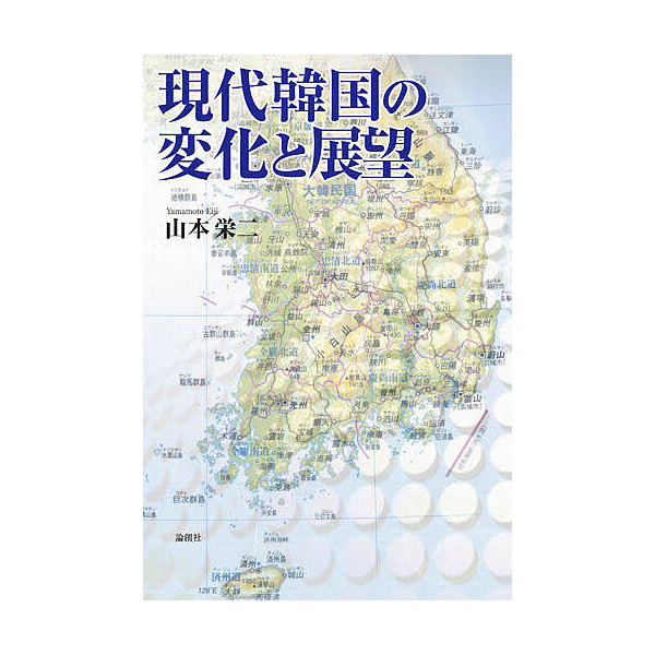 現代韓国の変化と展望/山本栄二