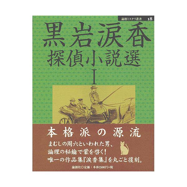 黒岩涙香探偵小説選 1/黒岩涙香