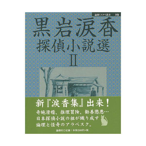 黒岩涙香探偵小説選 2/黒岩涙香