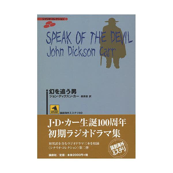 幻を追う男/ジョン・ディクスン・カー/森英俊