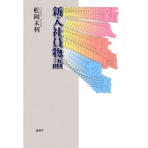 新入社員物語/船岡末利
