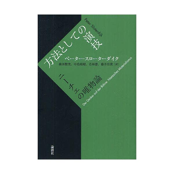 方法としての演技 ニーチェの唯物論/ペーター・スローターダイク/森田数実/中島裕昭