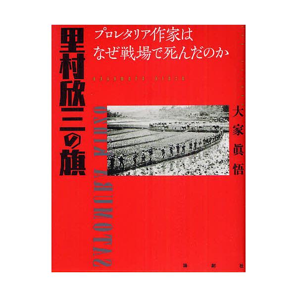 里村欣三の旗 プロレタリア作家はなぜ戦場で死んだのか/大家眞悟