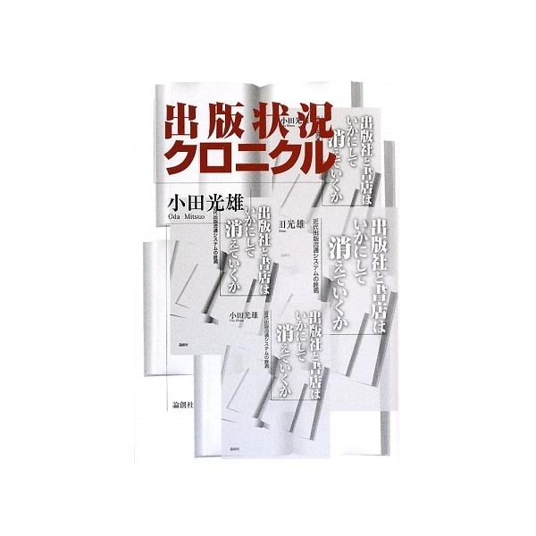 出版状況クロニクル/小田光雄