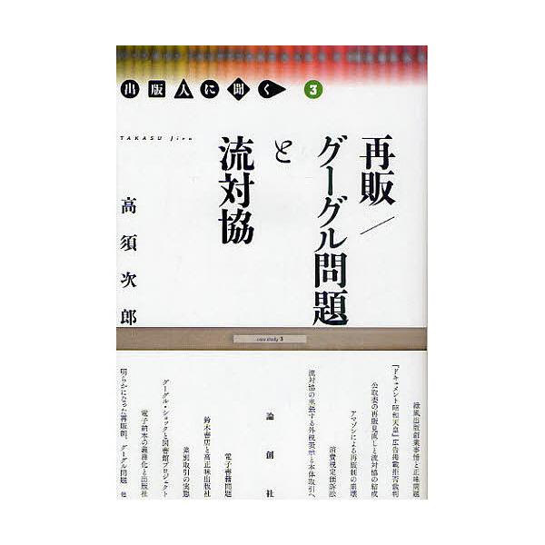 再販/グーグル問題と流対協/高須次郎