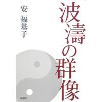 波涛の群像/安福基子