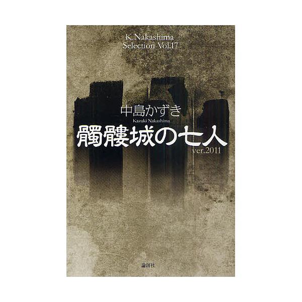 髑髏城の七人 Ver.2011/中島かずき