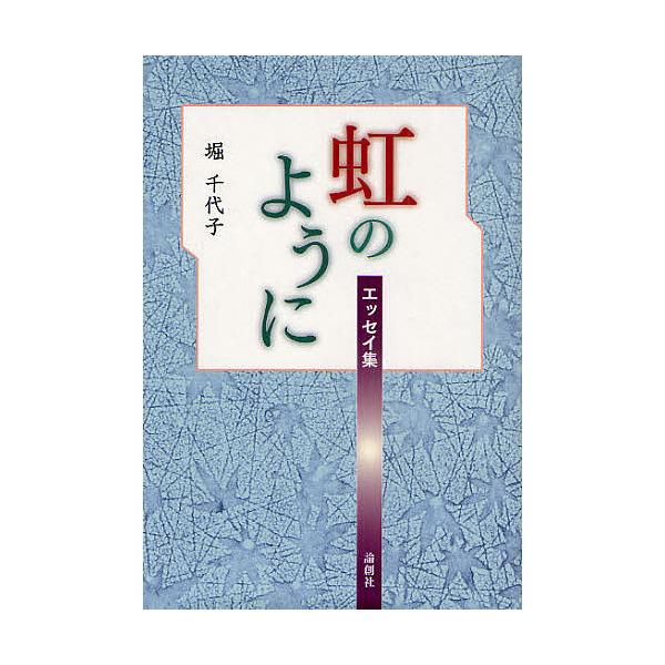 虹のように エッセイ集/堀千代子