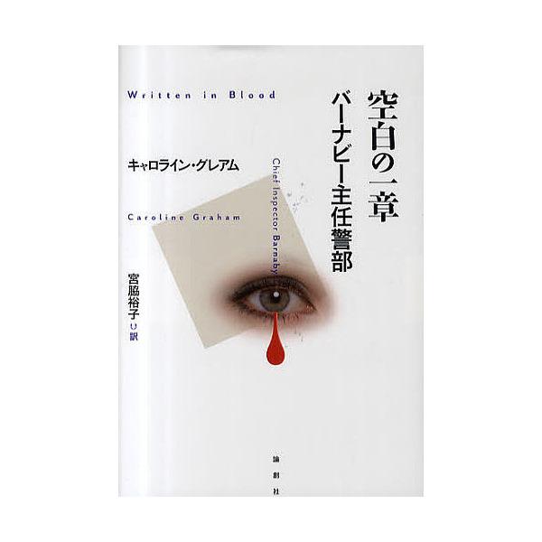 空白の一章 バーナビー主任警部/キャロライン・グレアム/宮脇裕子