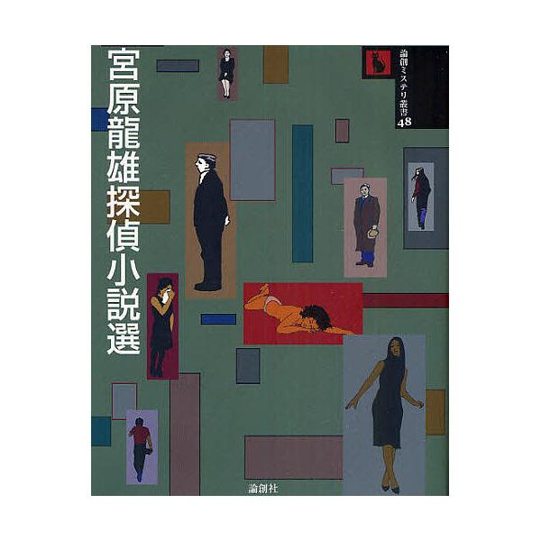 宮原龍雄探偵小説選/宮原龍雄