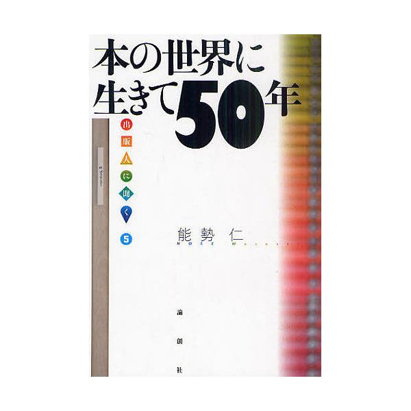 本の世界に生きて50年/能勢仁