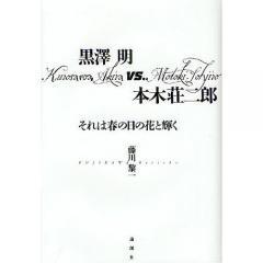 黒澤明vs.本木荘二郎 それは春の日の花と輝く/藤川黎一