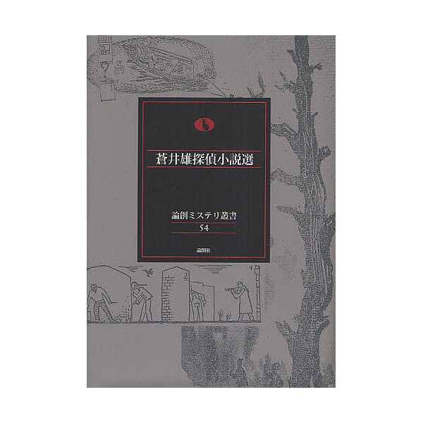 蒼井雄探偵小説選/蒼井雄