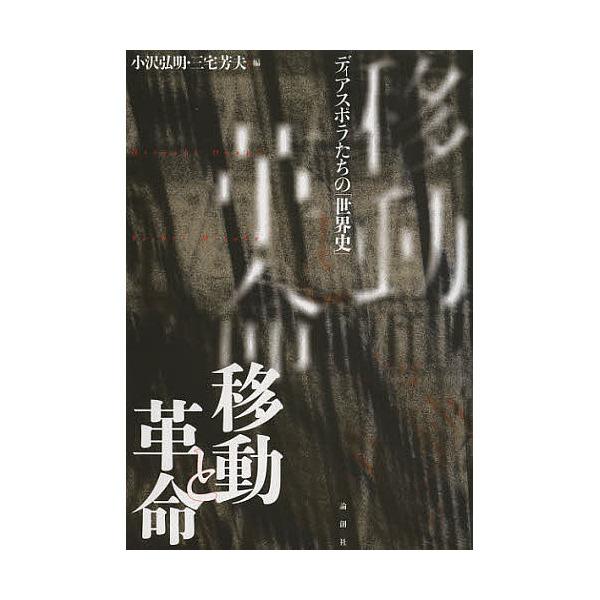 移動と革命 ディアスポラたちの「世界史」/小沢弘明/三宅芳夫