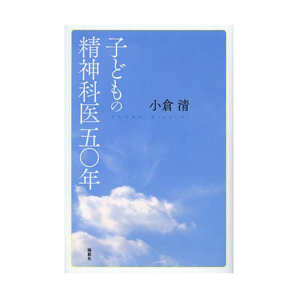 子どもの精神科医五〇年/小倉清