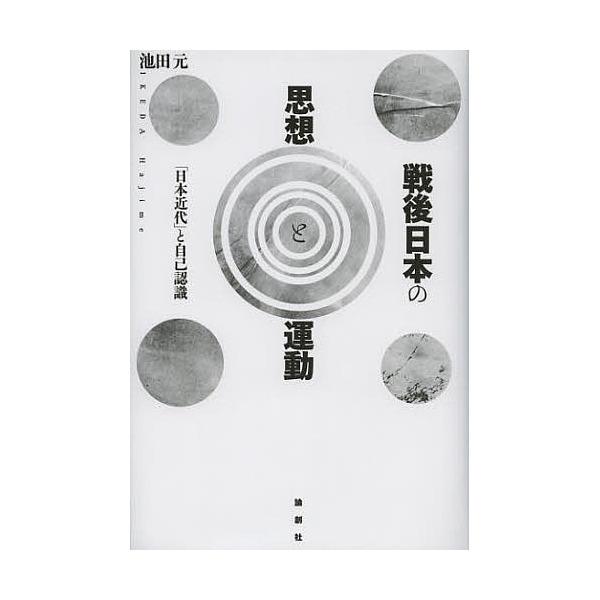戦後日本の思想と運動 「日本近代」と自己認識/池田元