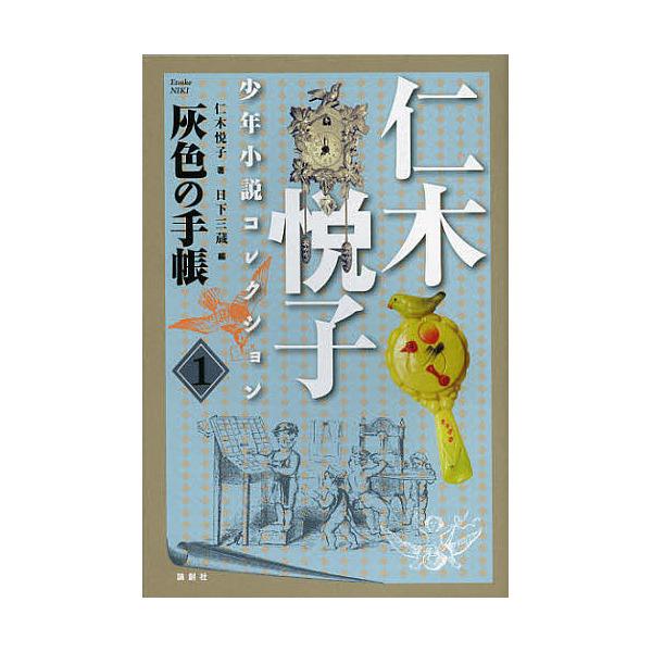 仁木悦子少年小説コレクション 1/仁木悦子/日下三蔵