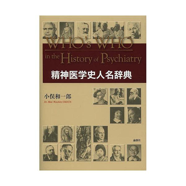 精神医学史人名辞典/小俣和一郎