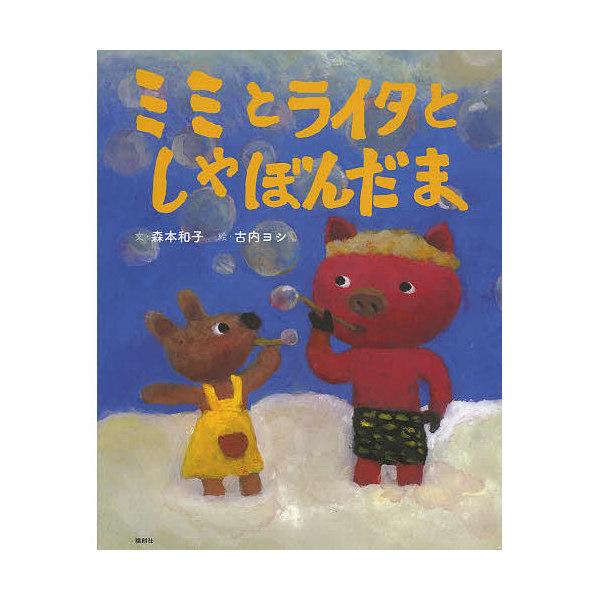 ミミとライタとしゃぼんだま/森本和子/古内ヨシ/子供/絵本