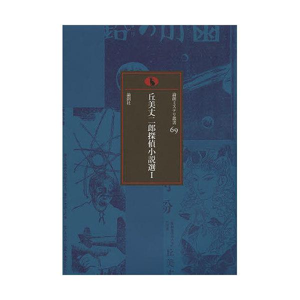 丘美丈二郎探偵小説選 1/丘美丈二郎