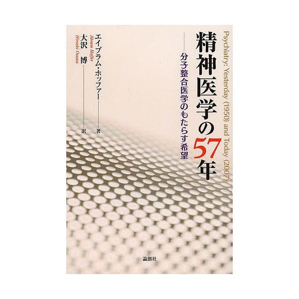 精神医学の57年 分子整合医学のもたらす希望/エイブラム・ホッファー/大沢博