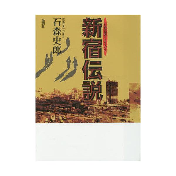 新宿伝説 石森史郎アーカイヴス/石森史郎