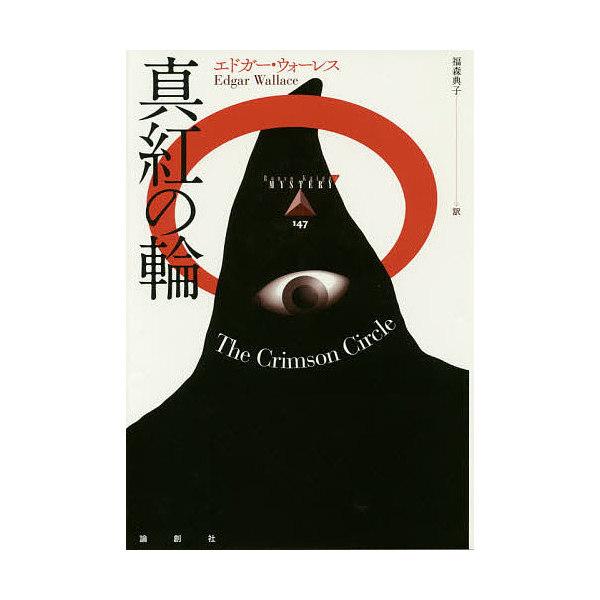 真紅の輪/エドガー・ウォーレス/福森典子