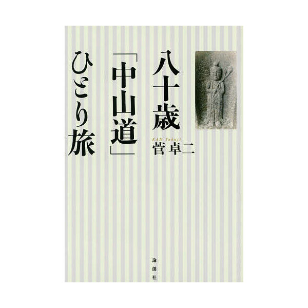 八十歳「中山道」ひとり旅/菅卓二