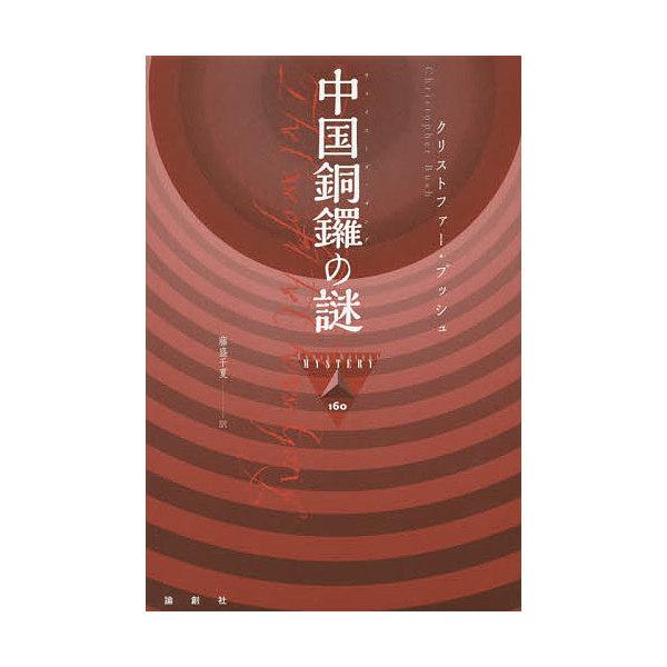 中国銅鑼(チャイニーズ・ゴング)の謎/クリストファー・ブッシュ/藤盛千夏